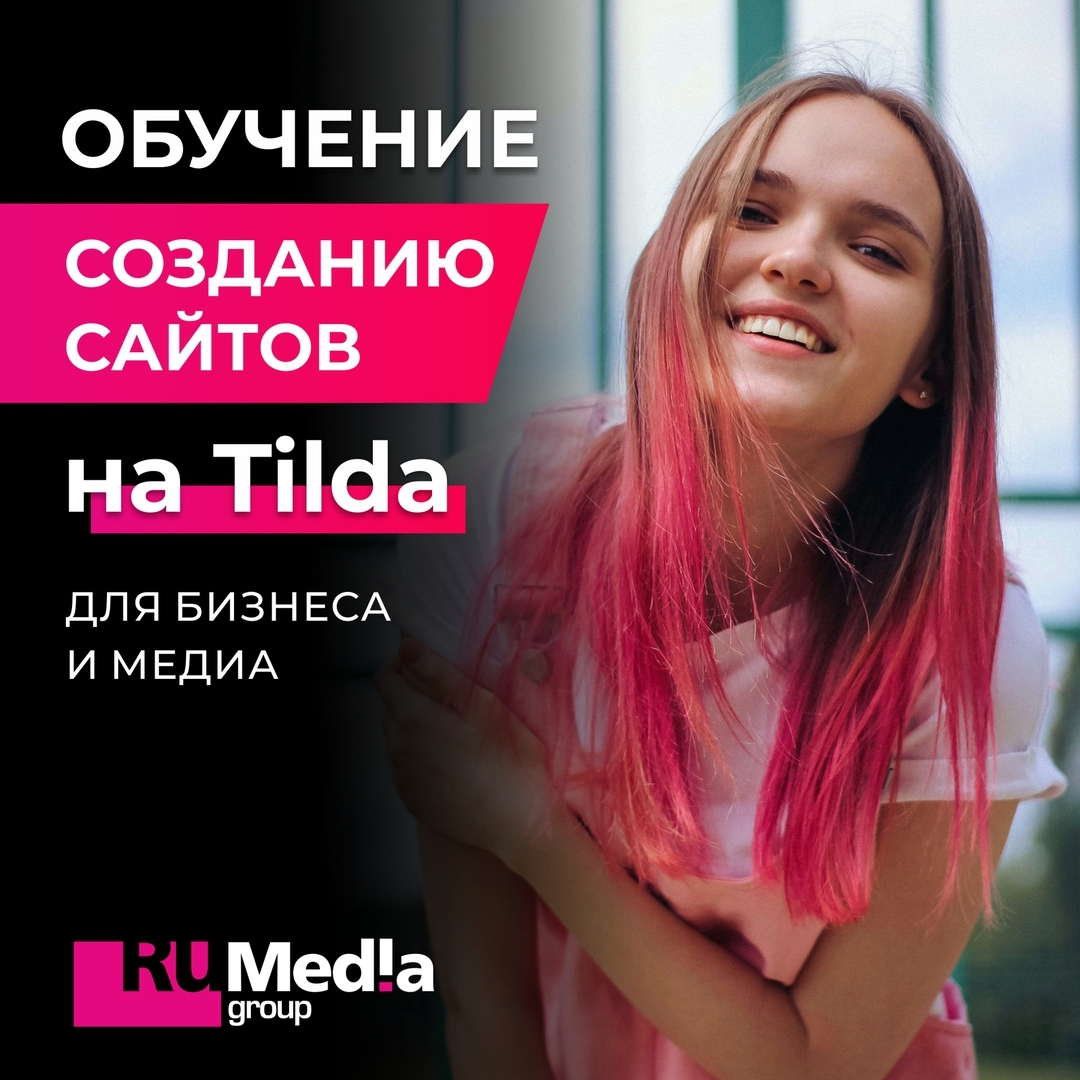 RuMedia Group Ставрополь